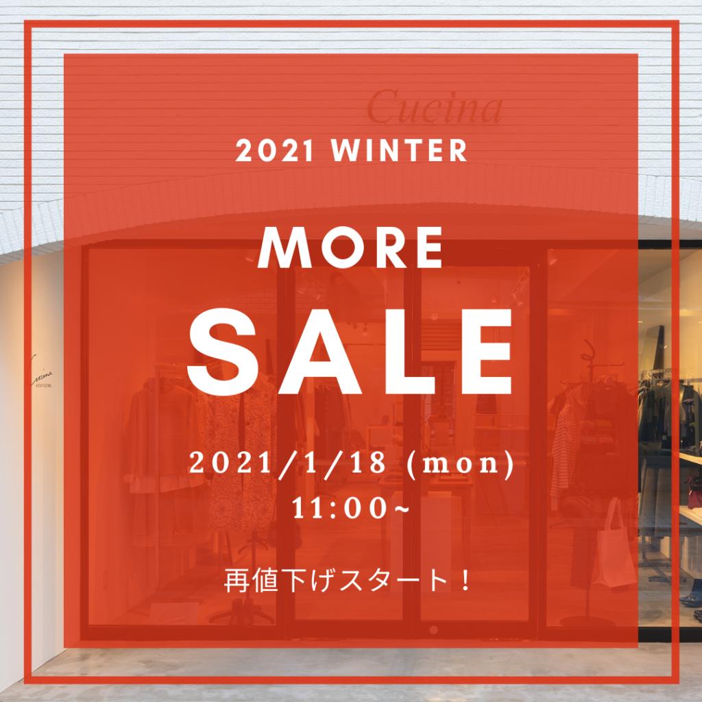 クチーナ自由が丘店ブログ vol.35 ~WINTER MORE SALE 開催のお知らせ~