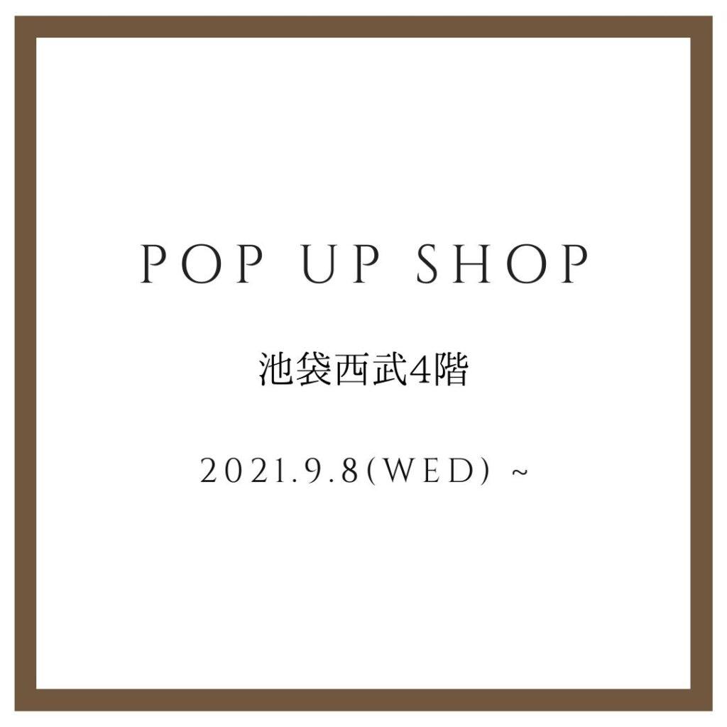 POP-UP SHOP 開催のお知らせ(9/8-14 @池袋西武4F)