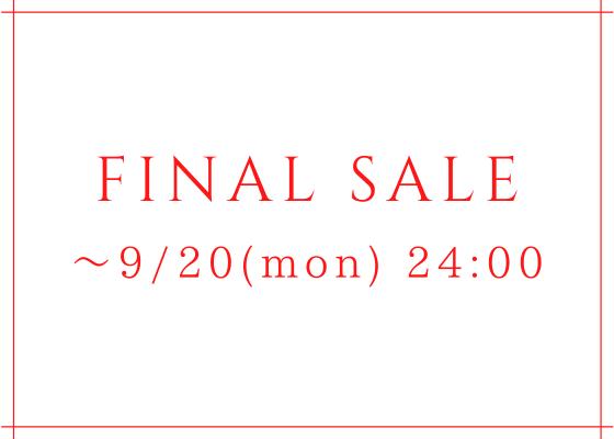 FINAL SALE  9/20(月)まで!